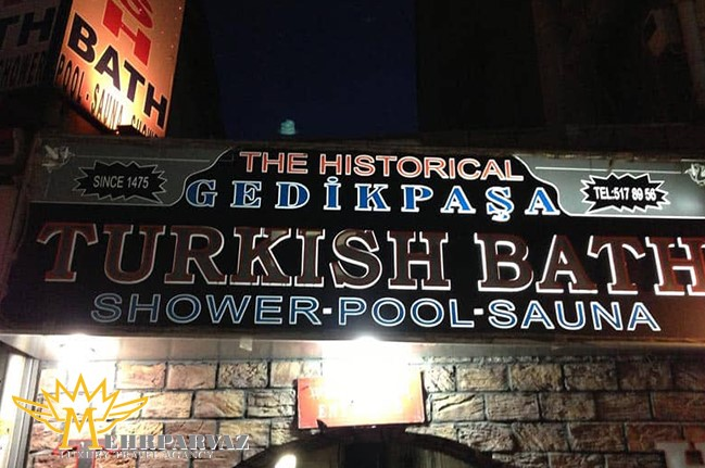 حمام تركي استانبول