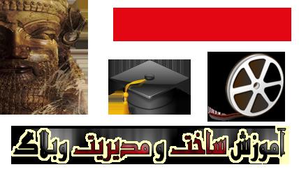 سیستم وبلاگدهی آریا sitearia